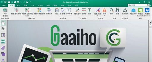 棣南PDF文電通Gaaiho 完美文書辦公力