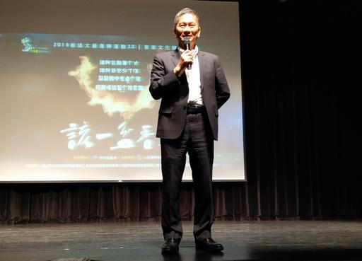 客委會李主委出席「該一盆香火」說演歌舞劇,台上致詞。