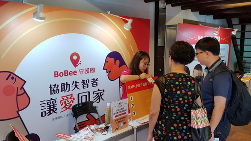 台灣失智症協會於萬華區舉辦萬華區舉辦2018國際失智症月瑞智友善心連心,左鄰右舍來逗陣活動