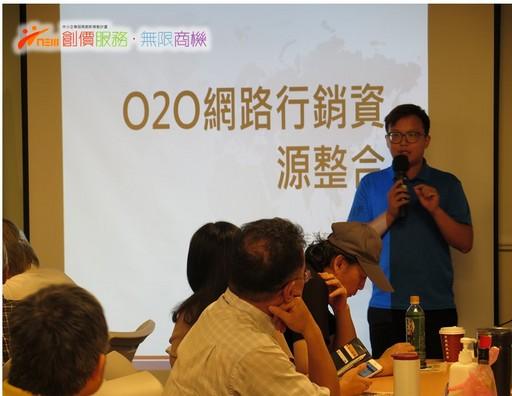 該場O2O交流邀請知名跨境電商整合企業E&L SHOP女性購物平台總經理許薘尹擔任講師