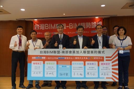 南部會員加入台灣BIM聯盟簽約儀式