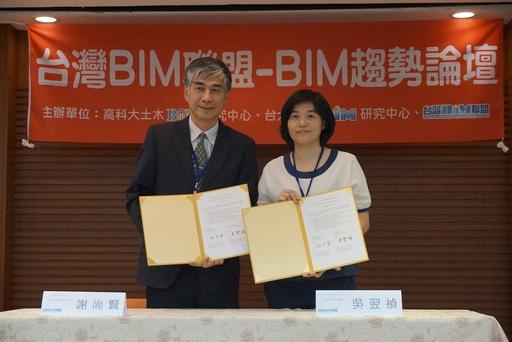 台大BIM研究中心主任謝尚賢(左)與高科大BIM研究中心主任吳翌禎(右)簽署合作協議