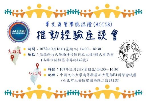 2018年ACCSB推動經驗座談會