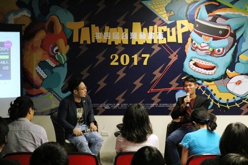 台灣動畫盃「國際動畫座談」
