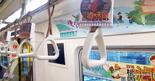 運用窗貼、手拉環以及橫幅海報,宣傳活動資訊