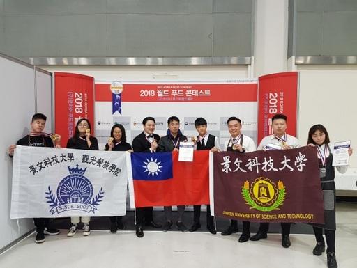 2018AFA韓國世界餐飲廚藝大賽景文科大勇奪9金1銀。