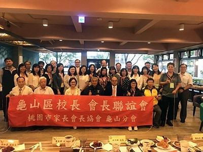 桃園市家長會長協會及龜山區各級學校校長參訪龍華科大,見證該校優質辦學特色。