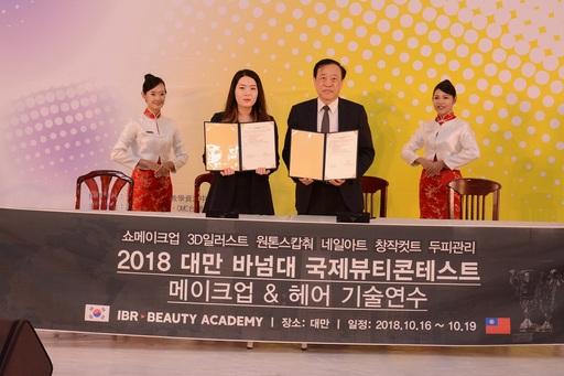 萬能科技大學與韓國IBR美容學院簽訂產學合作