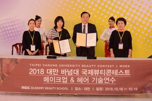 萬能科技大學與韓國MBC Academy美容學院簽訂產學合作