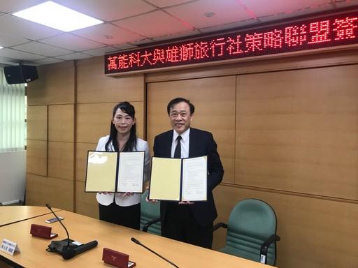 萬能科大莊暢校長(右)與雄獅旅行社桃園分公司副總候玉貞(左)代表雙方簽訂產學策略聯盟