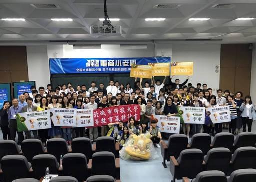 臺北城市科技大學資訊管理系陳尚蓉主任表示,「電商小老闆」創新創意專題競賽為第一次舉辦,就獲得全國大專校院與高中職學校支持。
