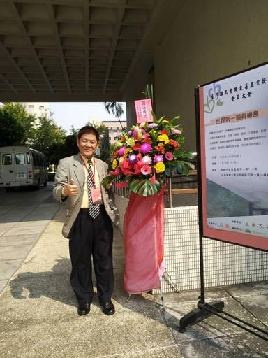 吳嵩山主任代表參加有機島協會成立大會。