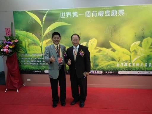 有機島協會第一屆創會理事長許長祿與吳嵩山主任合影。