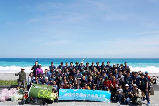 微程式守護海洋淨灘活動