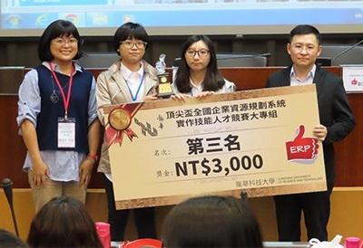 龍華科大企管系陳巧倫、許雅蓁與劉沛慈同學,獲得大專二級第三名。