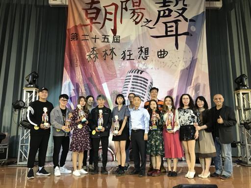 朝陽之聲卡拉OK大賽獲獎學子與師長合影。