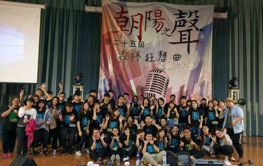 透過歌唱比賽,讓不同文化的學子有更多交流的機會。