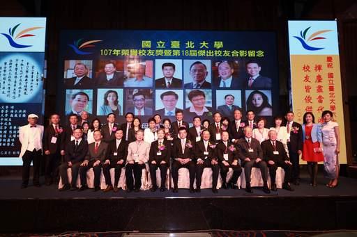 臺北大學歡慶69週年校慶,表揚12位傑出校友。