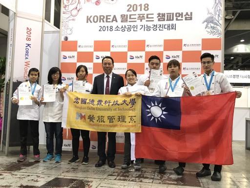 宏國德霖餐旅系學生,日前參加2018韓國KWFC世界餐飲大賽,奪得多項大獎凱璇歸國。