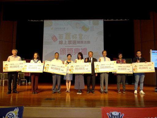 正修百萬好書票選贈4至10萬等值圖書給票選率高的學校。