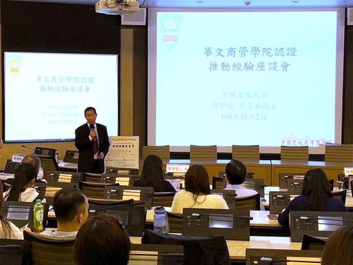 上半場引言人:中國文化大學商學院吳青松院長