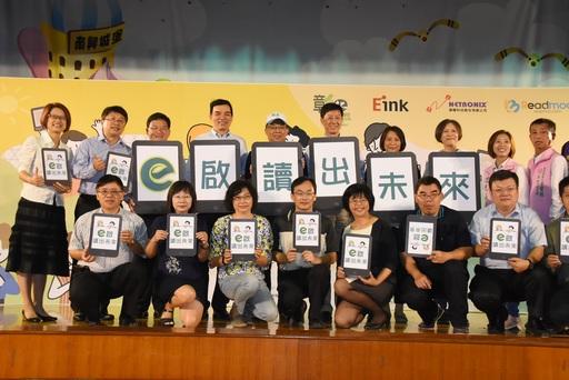 電子書閱讀器企業捐贈記者會