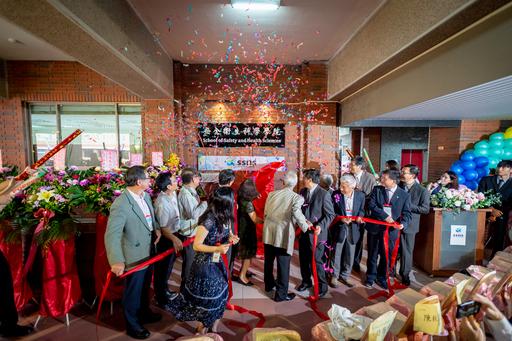 亞洲第一所安全衛生科學學院揭牌