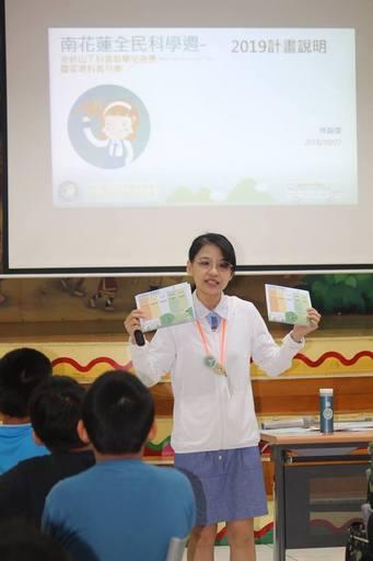 林靜雯教授向合作學校師生介紹南花蓮全民科學週闖關卡,鼓勵小關主們愛鄉土、愛科學
