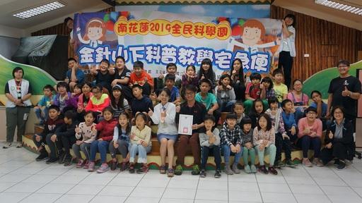 計畫主持人林靜雯教授(中左)、大興國小陳吉文校長(中右)與合作學校種子教師及小關主團體合影