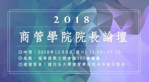 2018商管學院院長論壇