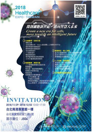 中國醫藥大學暨附設醫院「2018年台灣醫療科技展」邀請函。