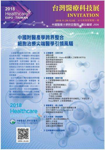 中國醫藥大學附設醫院「2018年台灣醫療科技展」海報。