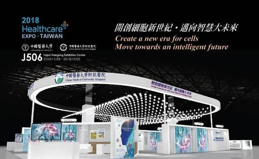 中國醫藥大學暨附設醫院「2018年台灣醫療科技展」展場示意圖。