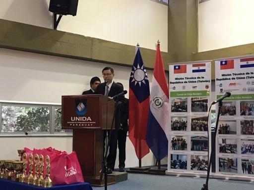 駐巴拉圭大使館舉辦2018年華語教學成果發表會 | 中央社訊息平台