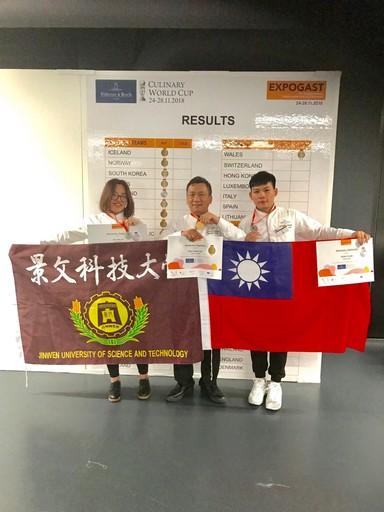 景文科大餐飲系老師陳文正及2位選手榮獲1金2銀佳績。