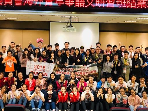 僑務委員會海外青年樂活華語  健行科大體驗臺灣 | 中央社訊息平台