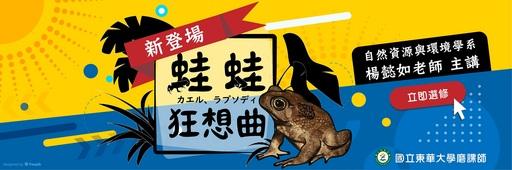 蛙蛙狂想曲首頁圖片