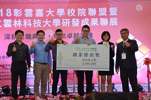 楊能舒校長勉勵榮獲科技部創業傑出獎的化材系蟲小道大團隊。