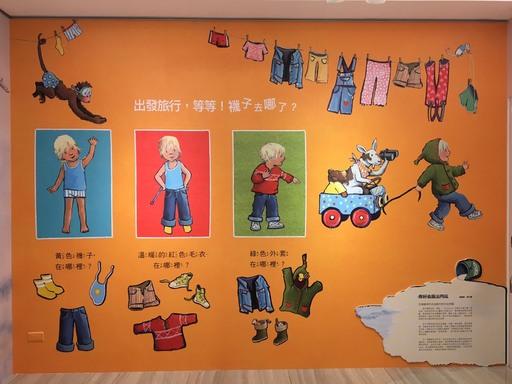 圖說4_荷蘭文學繪本展以設計簡單遊戲方式,讓親子觀眾邊玩邊看展