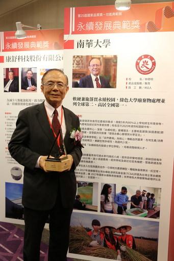 南華大學榮獲「國家品質獎─永續發展典範獎」,由林聰明校長代表學校受獎。