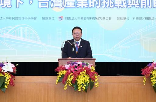 管科會年會暨「變遷環境下,台灣產業的挑戰與前瞻」研討會由劉維琪理事長主持。