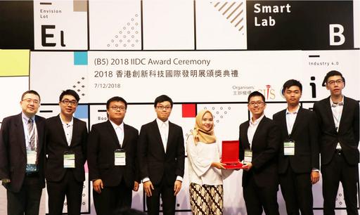 2018香港創新科技國際發明展 景文科大獲1金及大會傑出創新特別獎。