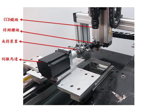 鑽頭尺寸參數之影像量測裝置及其方法照片