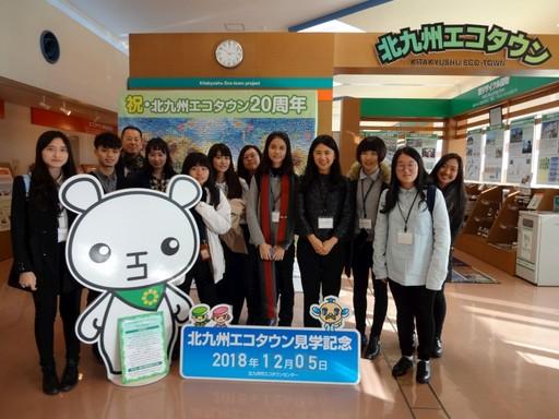 中國醫大職安系師生參訪北九州生態城。