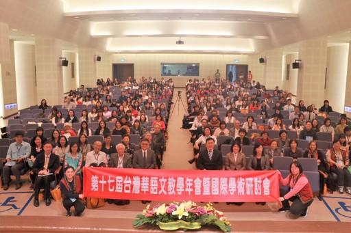 第十七屆臺灣華語文教學年會暨國際學術研討會團體大合照