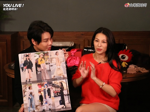 微博台灣「佑見微時尚」-女神艾莉絲作客《佑見微時尚》與佑群老師聊時尚