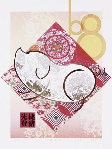 呂妍慧〈捷豬先登〉54.5×39.5cm併用版〈數位版、孔版〉