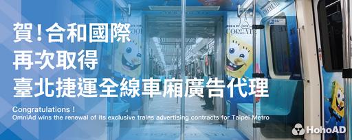「合和國際」再次取得 - 臺北捷運全線車廂廣告代理