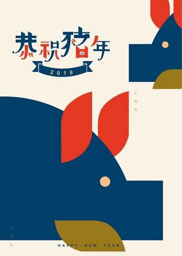 景文科大視傳系學生葉力宏以恭祝豬年作品榮獲銀獎,獲獎作品。
