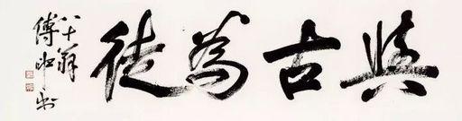 中山畫廊-傅申-與古為徒